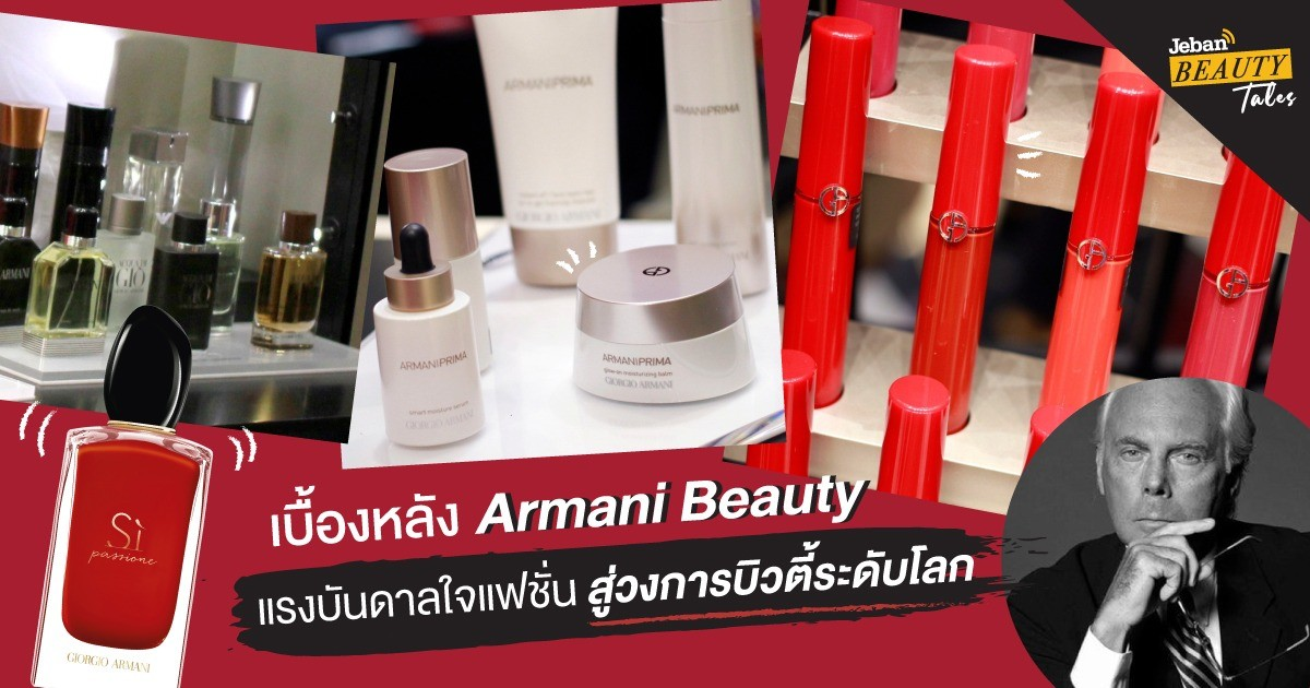 Armani Beauty แบรนด์บิวตี้ระดับโลก ที่แทบไม่เคยเลิกผลิตอะไรเลย