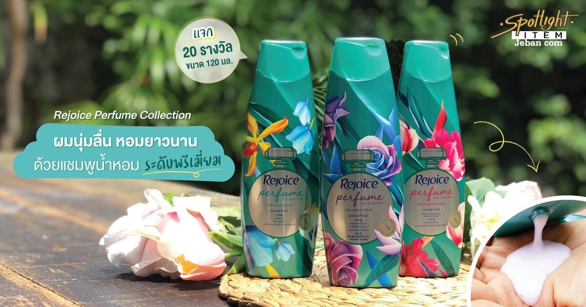 Rejoice Perfume Collection ผมนุ่มลื่น หอมยาวนาน ด้วยแชมพูน้ำหอมระดับพรีเมี่ยม
