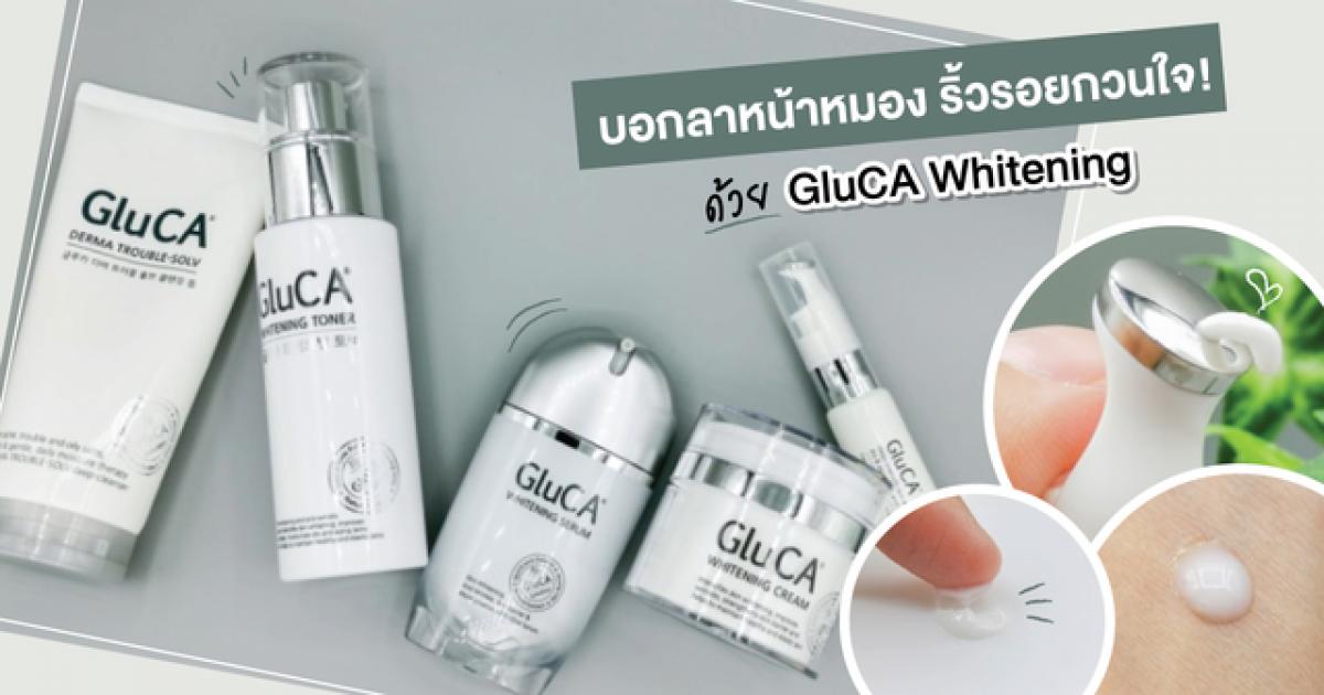 GluCA Whitening สกินแคร์ดูแลผิวหน้า บอกลาหน้าหมอง ริ้วรอยกวนใจ!