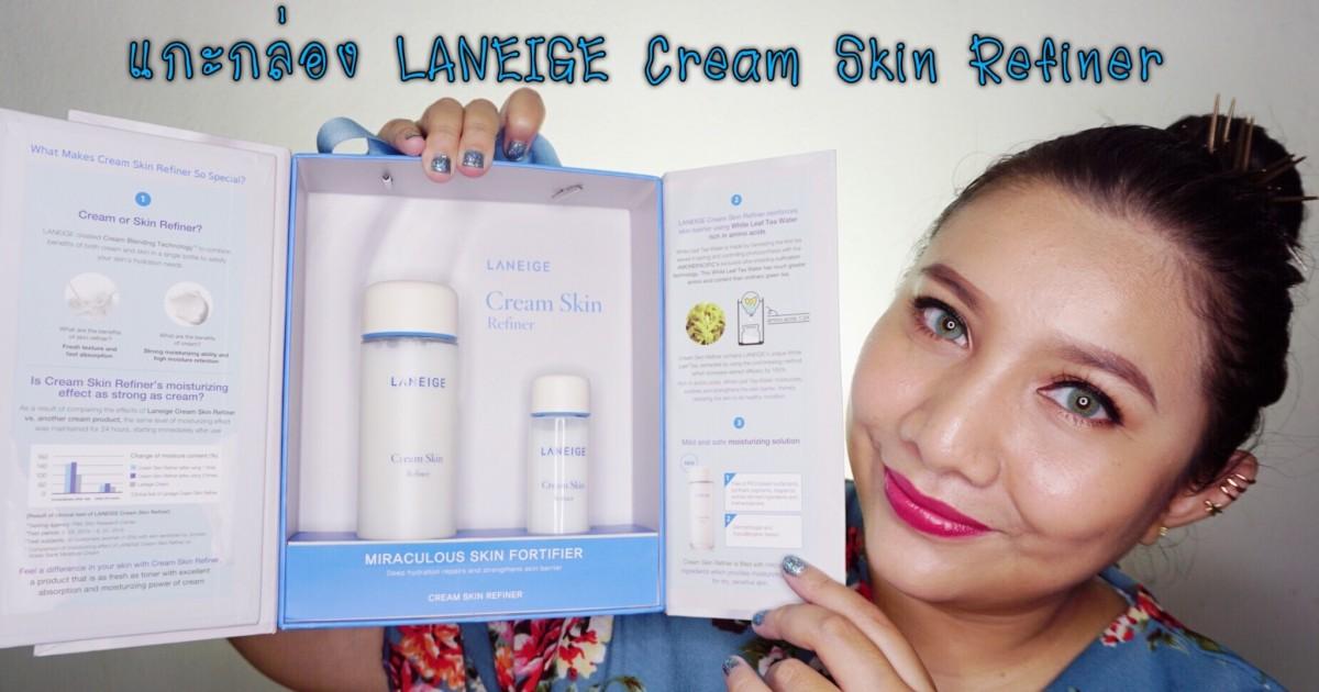 แกะกล่อง LANEIGE Cream Skin Refiner ครีมรูปแบบน้ำ เพื่อผิวชุ่มชื้น เปล่งปลั่ง กระจ่างใส