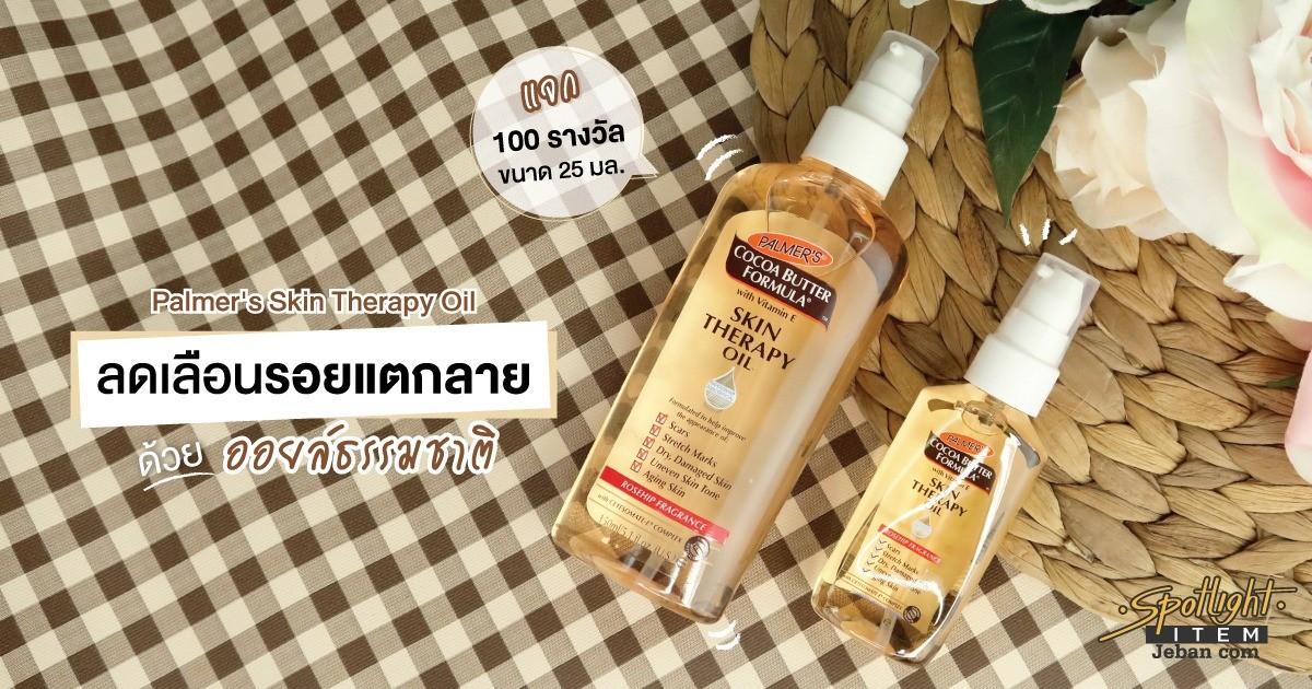 Palmer's Skin Therapy Oil ดูแลและฟื้นฟูปัญหาผิวต่างๆ ด้วยออยล์จากธรรมชาติ