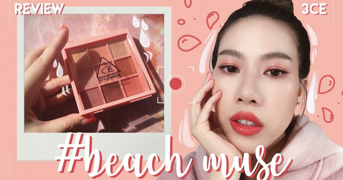[Review] อายแชโดว์ 3ce #Beach Muse พาเลท 9 หลุมสุดฮิต พร้อมการแต่งตาสไตล์เกาหลี | Smindstyle
