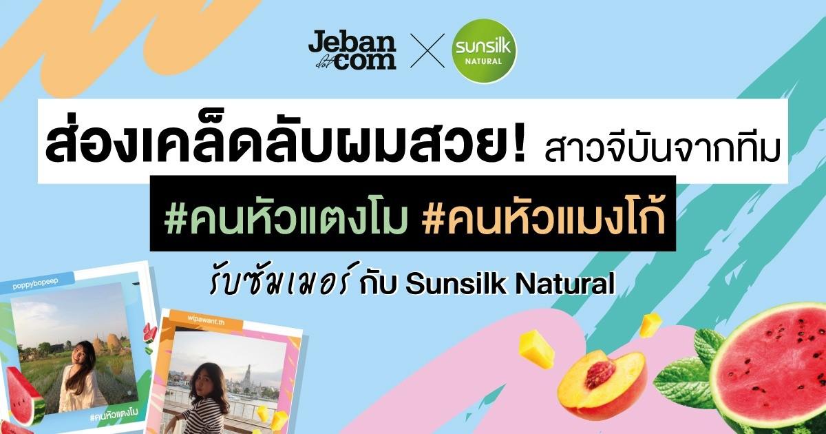 ส่องเคล็ดลับผมสวย! สาวจีบันจากทีม #คนหัวแตงโม #คนหัวแมงโก้รับซัมเมอร์ ด้วย Sunsilk Natural