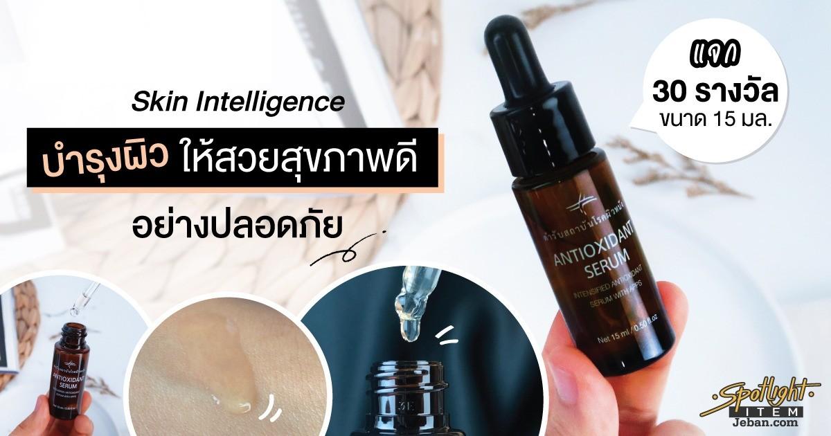 Skin Intelligence ยกระดับผิวสวยสุขภาพดีให้สาวไทย