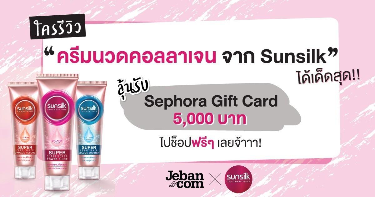 """ใครรีวิว """"ครีมนวดคอลลาเจน จาก Sunsilk"""" ได้เด็ดสุด ลุ้นรับ Sephora Gift Card 5,000 บาท ไปช็อปฟรีๆ เลยจ้าาา!"""
