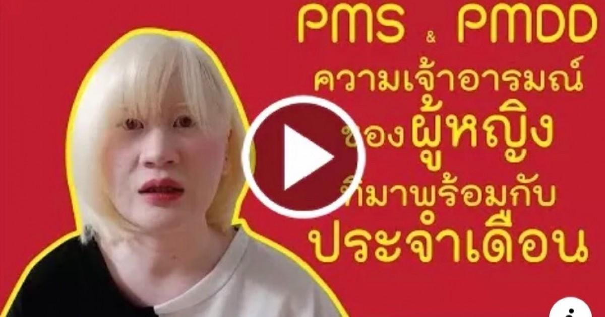 ความเจ้าอารมณ์ของผู้หญิงที่มาพร้อมกับประจำเดือน ที่เรียกว่า PMS และ PMDD