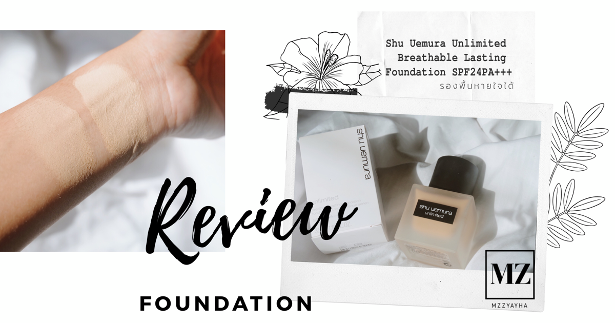 "REVIEW : ""รองพื้นหายใจได้"" Shu Uemura Unlimited Breathable Lasting Foundation SPF24PA+++"