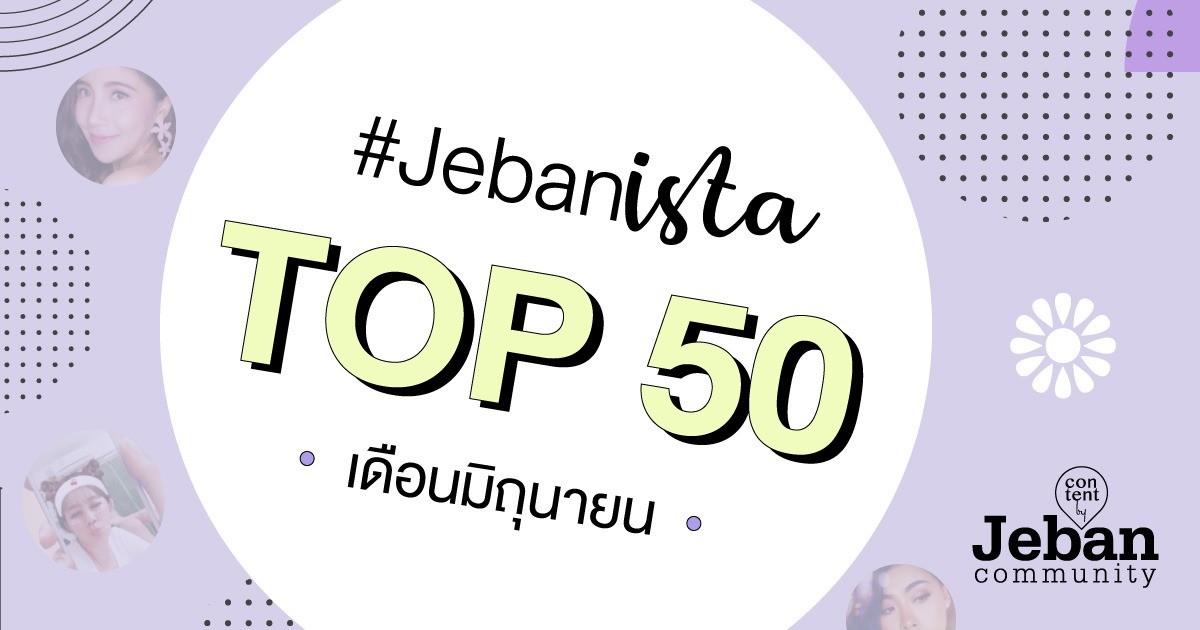 TOP 50 #JEBANISTA // JUNE 2019! สดๆ ร้อนๆ! ประกาศ 50 สาวสุด active ประจำเดือนมิถุนายน