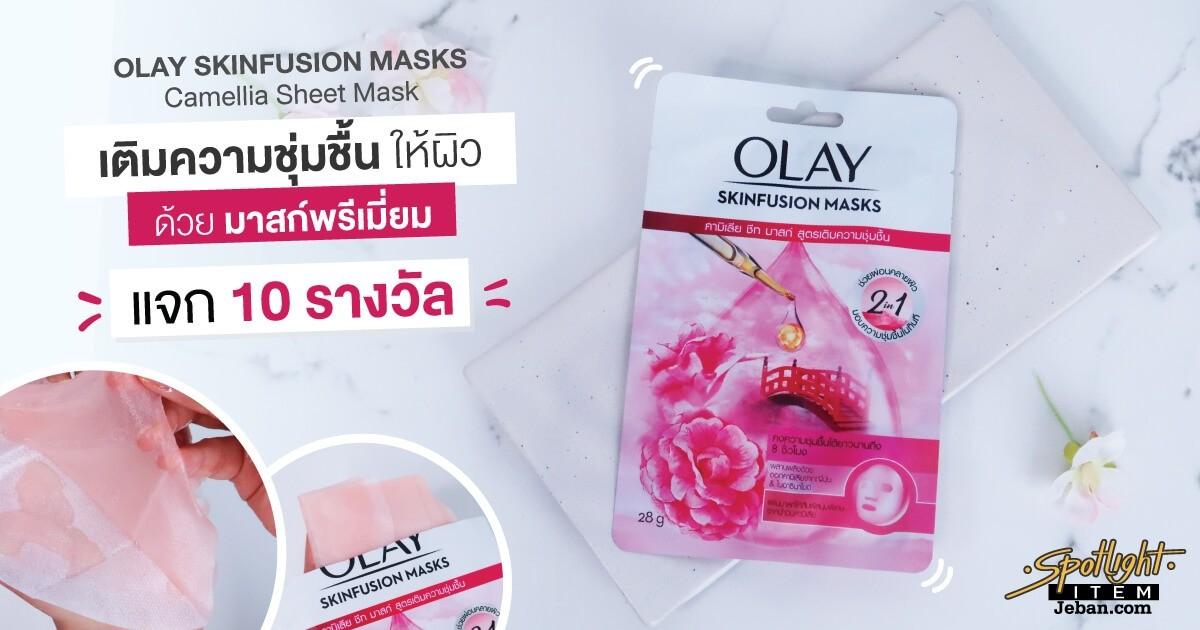 เติมความชุ่มชื้นให้ผิว ด้วย OLAY Camellia Mask มาสก์ระดับพรีเมี่ยม!