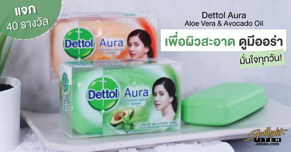 Dettol Aura เพื่อผิวสะอาด ดูมีออร่า มั่นใจทุกวัน!