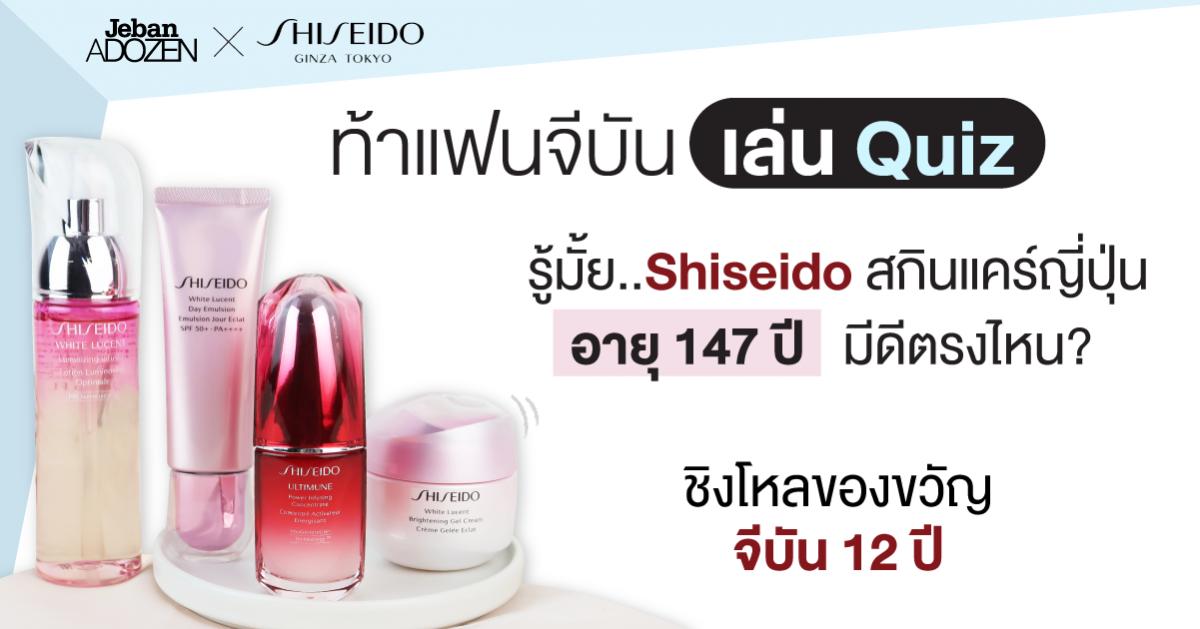 จีบันครบโหล #2 l ท้าเล่น Quiz ลุ้นของขวัญ Jeban x Shiseido แบรนด์ญี่ปุ่นอายุ 147 ปีนี้ มีดีตรงไหน?