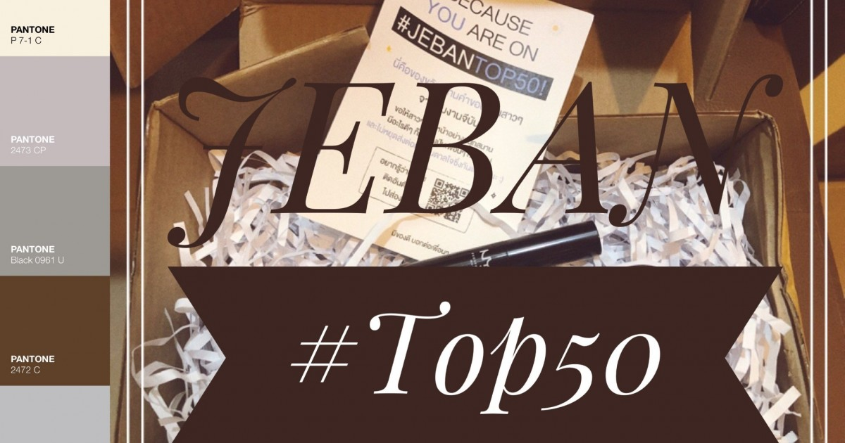 กรี๊ดหนักมากกกก #Jebantop50 ครั้งแรก ตื่นเต้น !!