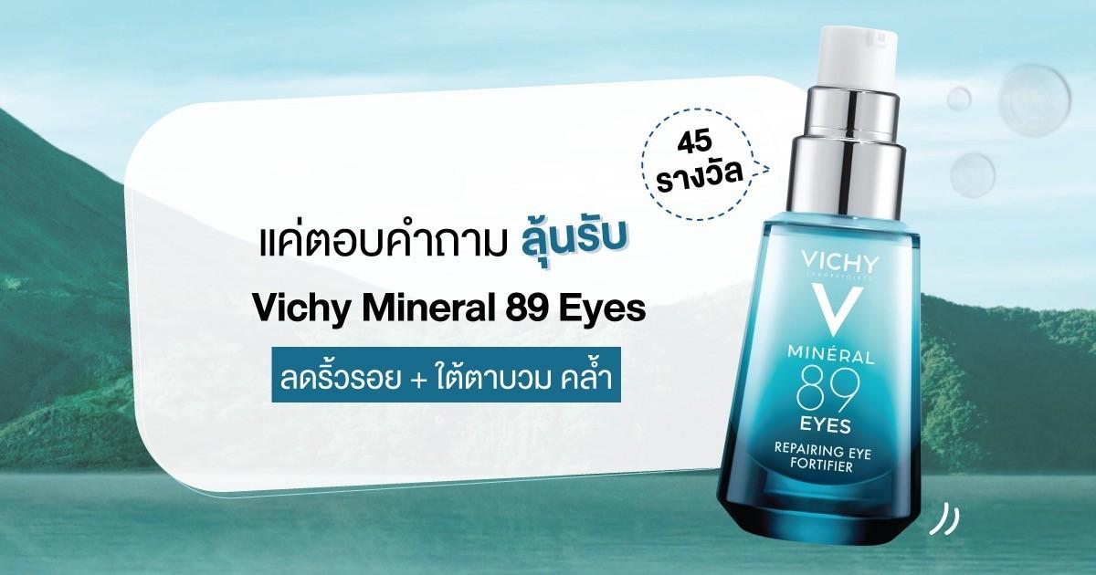 แค่ตอบคำถาม ลุ้นรับ Vichy Mineral 89 Eyes เซรั่มเติมความชุ่มชื่น ช่วยลดเลือนริ้วรอย และความหมองคล้ำรอบดวงตา ให้ตาแพนด้ากับมาสดใสราวกับได้นอน 8 ชม. อีกครั้ง