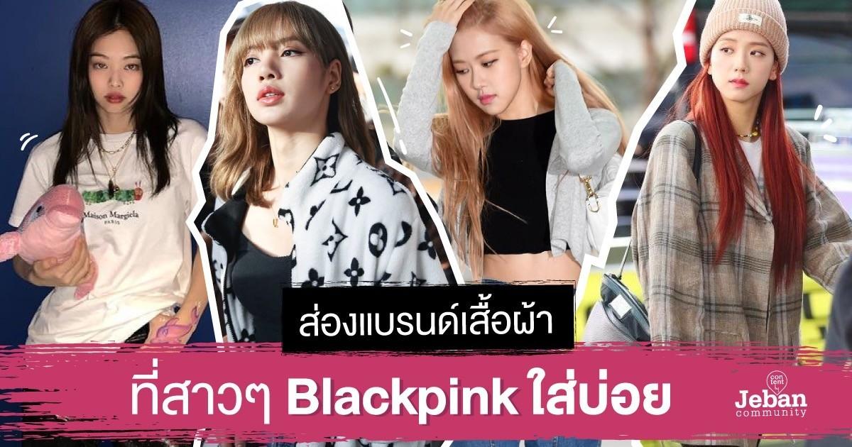 ส่องแบรนด์เสื้อผ้าที่สาวๆ Blackpink ใส่บ่อย คิดราคาเป็นเงินไทยจะแพงแค่ไหน รู้กัน!