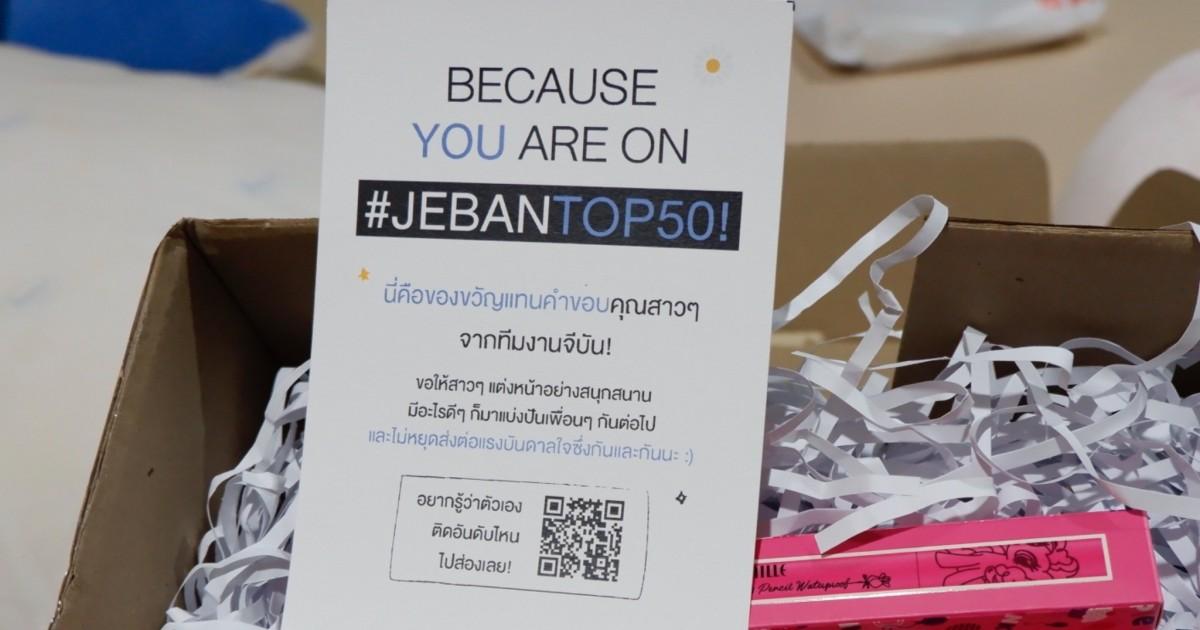 [แกะกล่อง] รางวัลจากจีบัน #JebanTop50 ได้อะไรบ้างมาดู!!