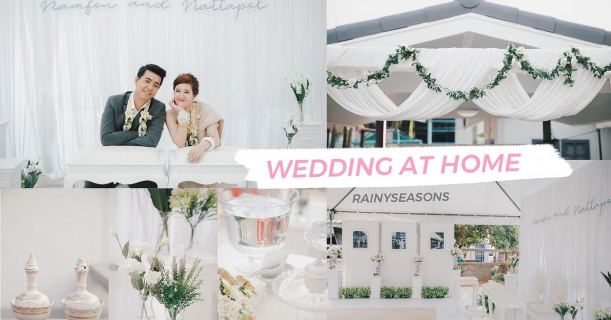 จัดงานแต่งงานที่บ้านงบไม่เกิน 300,000 บาท (แขก 400 คน)