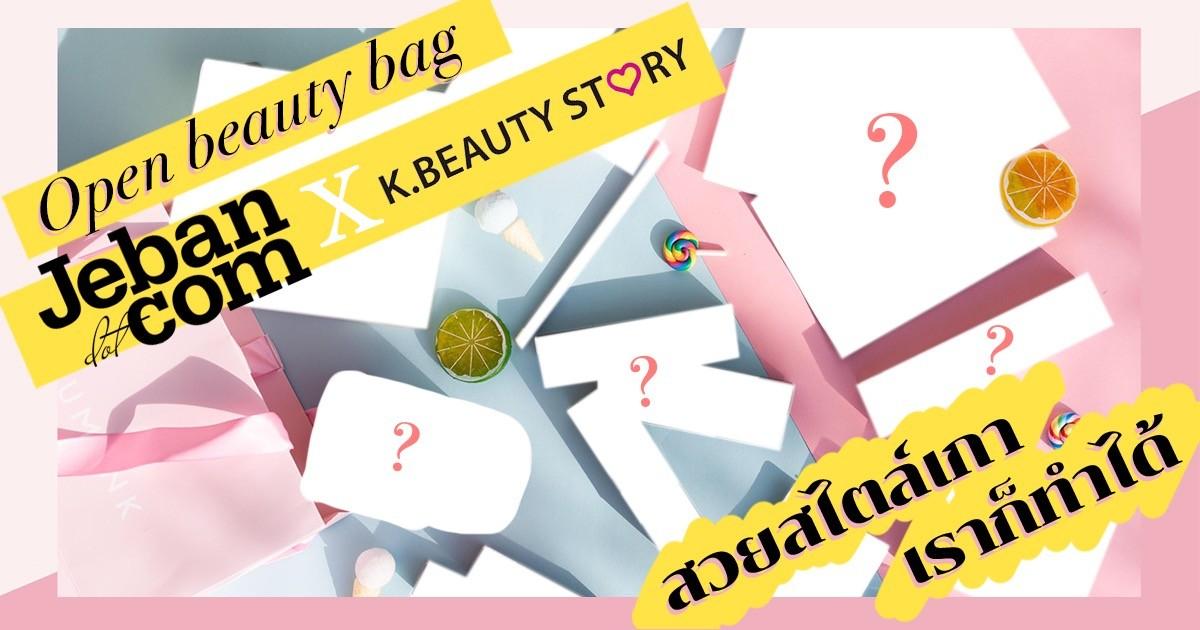 มีอะไรในถุงชมพู? จากงาน Jeban X K-beauty story สวยสไตล์เกา เราก็ทำได้😆