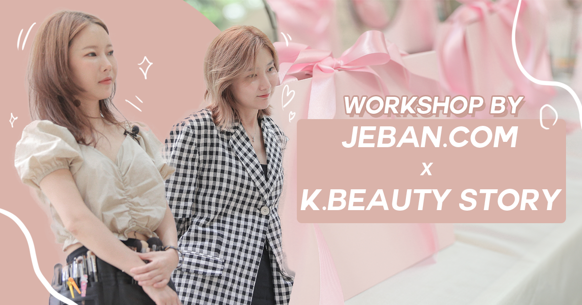 [StoryTelling] เล่าไปตามภาพ กับ Workshop by Jeban X K.beauty story
