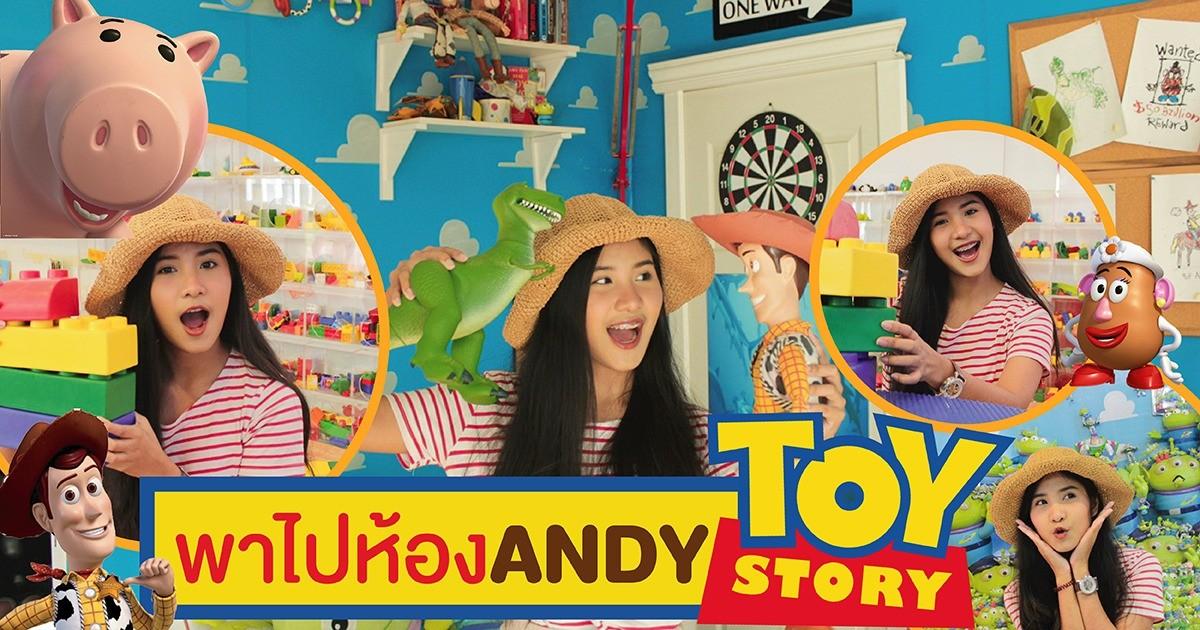 แอบพาไปห้องนอนแอนดี้ใน Toy Story #รู้กันแค่เรานะ