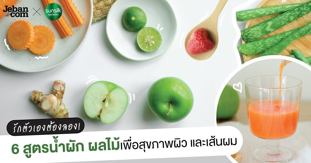 บอกต่อ 6 สูตรน้ำผักผลไม้ดื่มง่าย สำหรับสาวรักสุขภาพ!