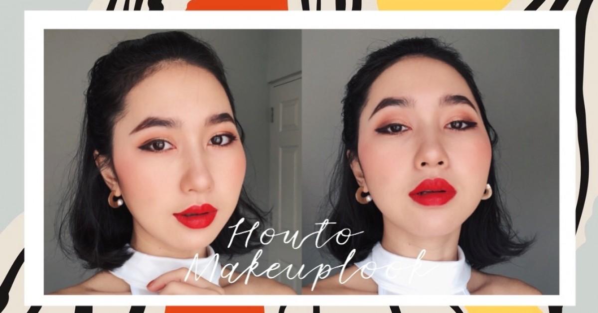 How to Makeup look : ปากแดงมีแรงเดิน