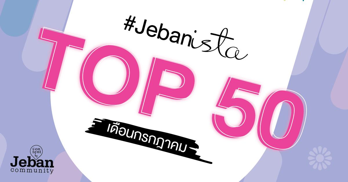 TOP 50 #JEBANISTA // JULY 2019! เชิญลุ้นกันตัวโก่ง แซงโค้งไต่อันดับ! กับ Top 50 ประจำเดือนกรกฎาคม