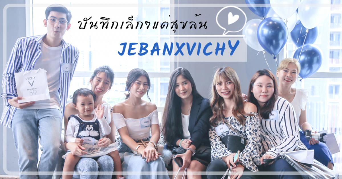 กรี๊ด!! JebanXVichy งานนี้มีแต่รอยยิ้ม มิตรภาพดีๆเกิดขึ้นได้ทุกเมื่อ