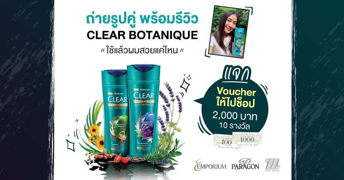 ชิง Gift Voucher 2,000 บาทไปช็อปฟรี แค่ถ่ายรูปรีวิวแชมพู CLEAR Botanique สูตรใดก็ได้ 10 รางวัล
