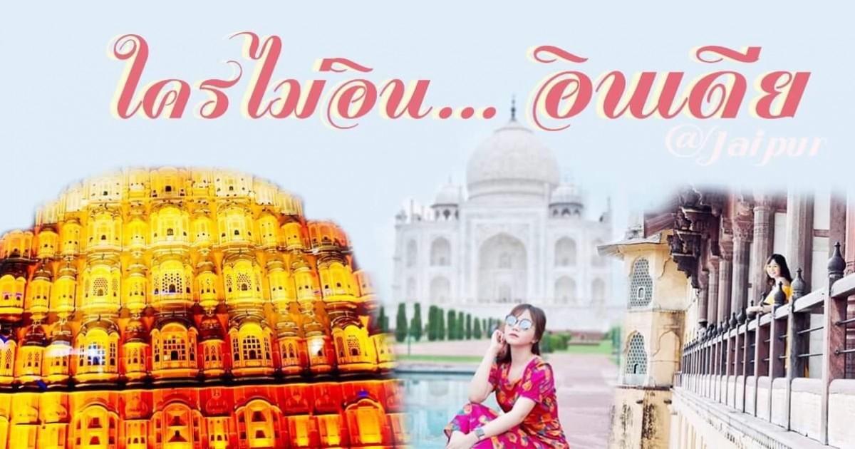 Scale Gail : พามาดูวิถีชีวิตและท่องเที่ยวที่เมืองชัยปุระ (Jaipur) ประเทศอินเดีย