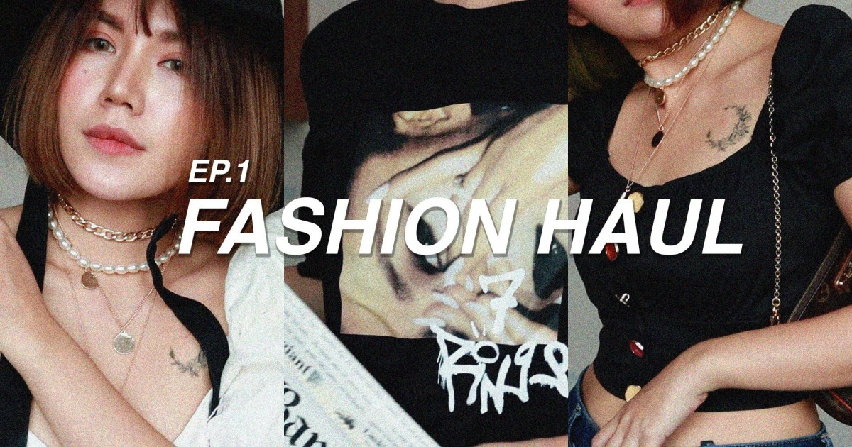 HAUL FASHION EP.1 เห่อเสื้อผ้าที่ซื้อในช่วงนี้ เห่อแรงมากกกกก ♡