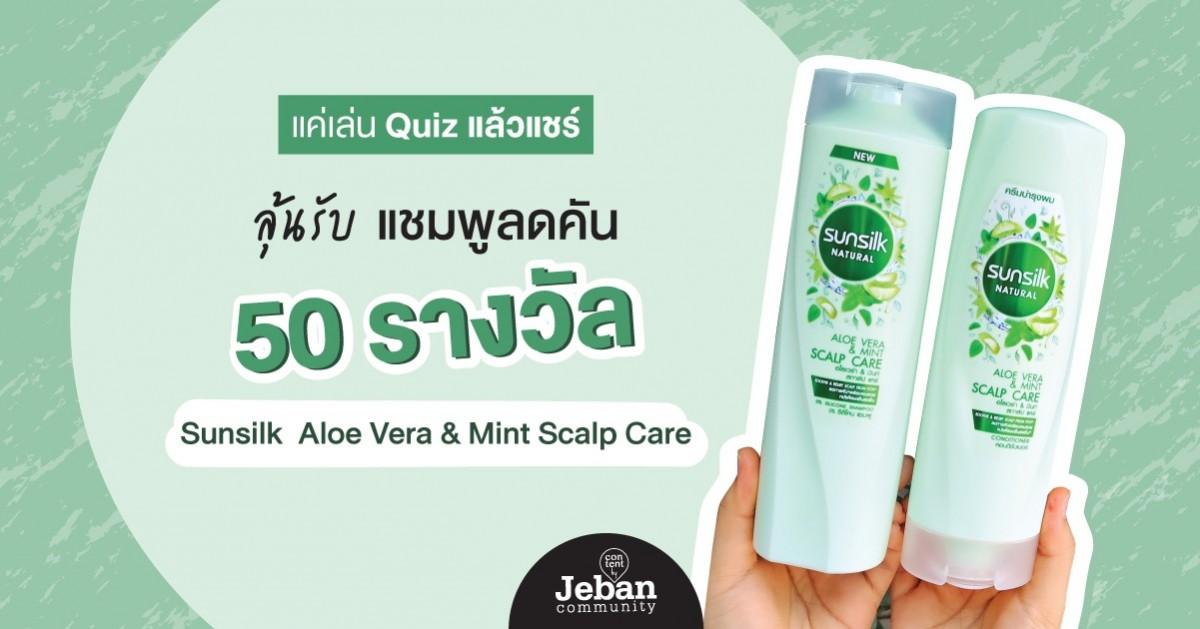 เล่น Quiz ครบทุกข้อ ลุ้นรับ Sunsilk Natural Aloe Vera & Mint Scalp Care ไปใช้แก้คัน (หนังศีรษะ) ฟรีๆ