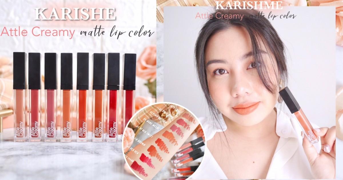 KARISHME Attle Creamy Matte Lip Color ลิปแมทท์ 8 สี เนื้อเนียนนุ่ม