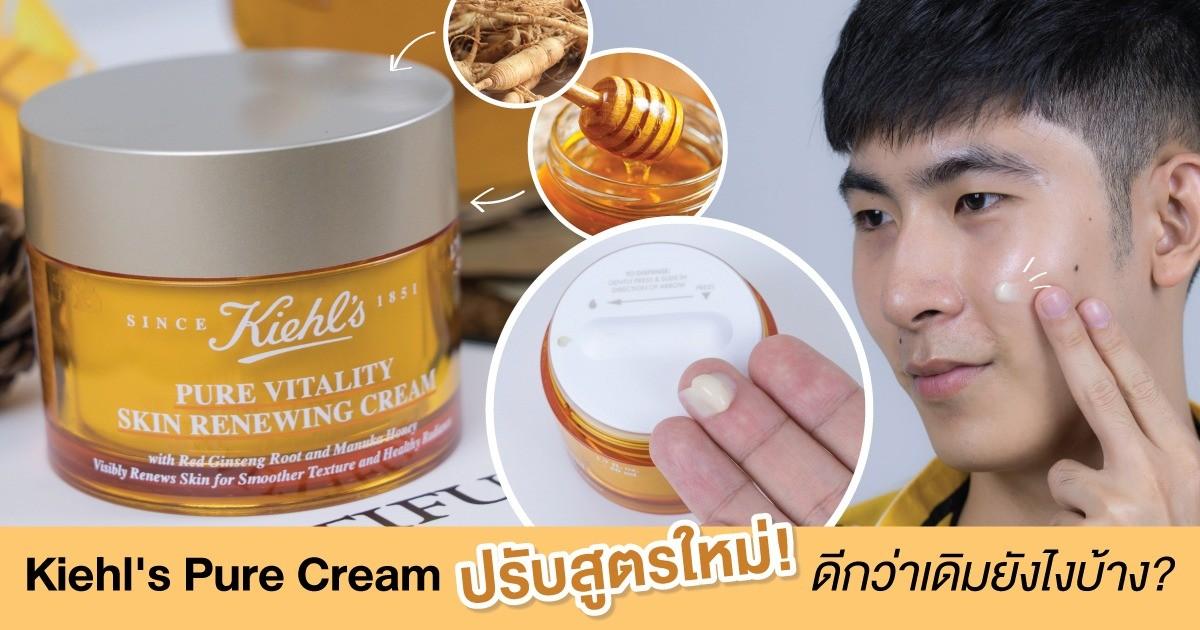 Kiehl's Pure Cream อัพเกรดสูตรใหม่! ปรับตรงไหน เหมาะกับใครบ้างมาดู!