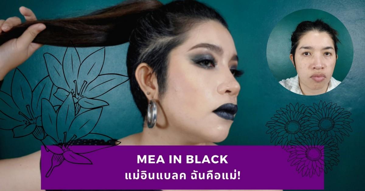 MAE IN BLACK แม่อินแบลค! ตัวแม่! แม่ก็คือแม่! ขอทวงพื้นที่ให้แม่กลับมาหน่อยค่ะ