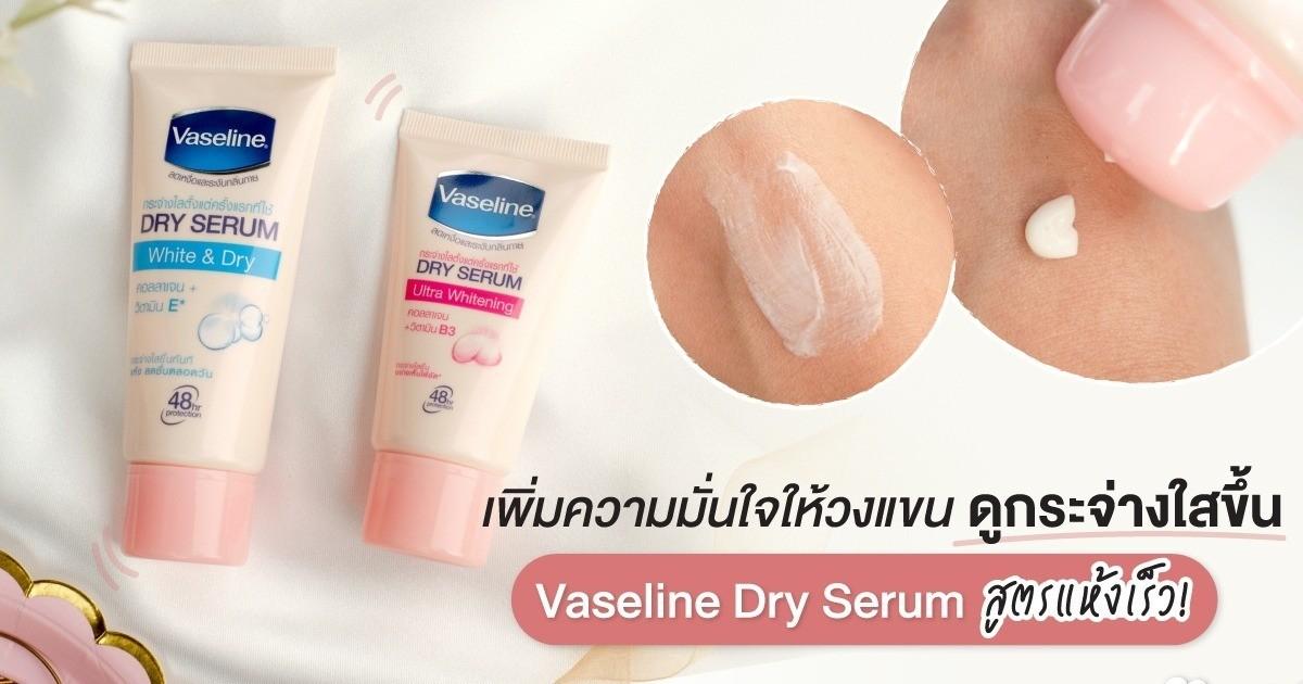 เพิ่มความมั่นใจให้วงแขนดูขาวกระจ่างใสขึ้น ด้วย Vaseline Dry Serum เซรั่มสูตรแห้งเร็ว!