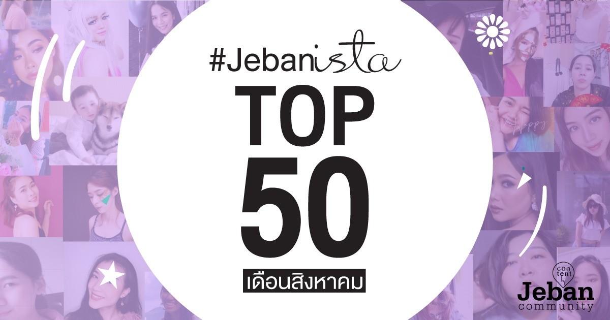 TOP 50 #JEBANISTA // AUGUST 2019! ประกาศอันดับ 50 ตัวจริง! ประจำเดือนสิงหา!