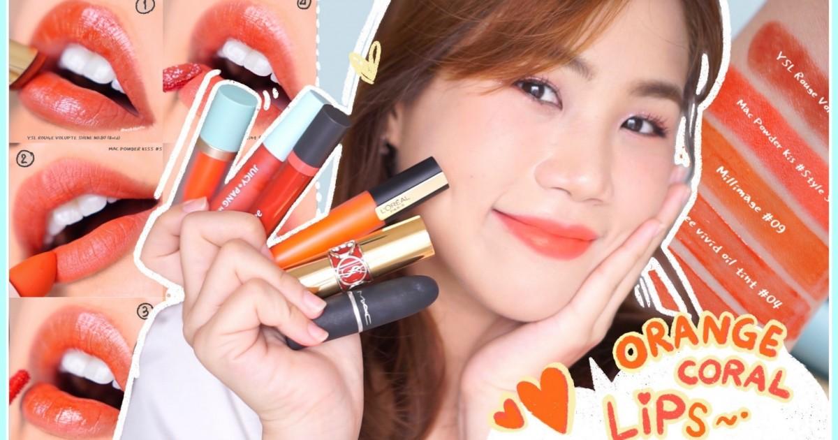 ORANGE CORAL LIP : รีวิวลิปโทนสีส้ม คอรอล น่ารัก สดใส ติดทน สบายปาก ปากไม่แห้ง | myktbelle