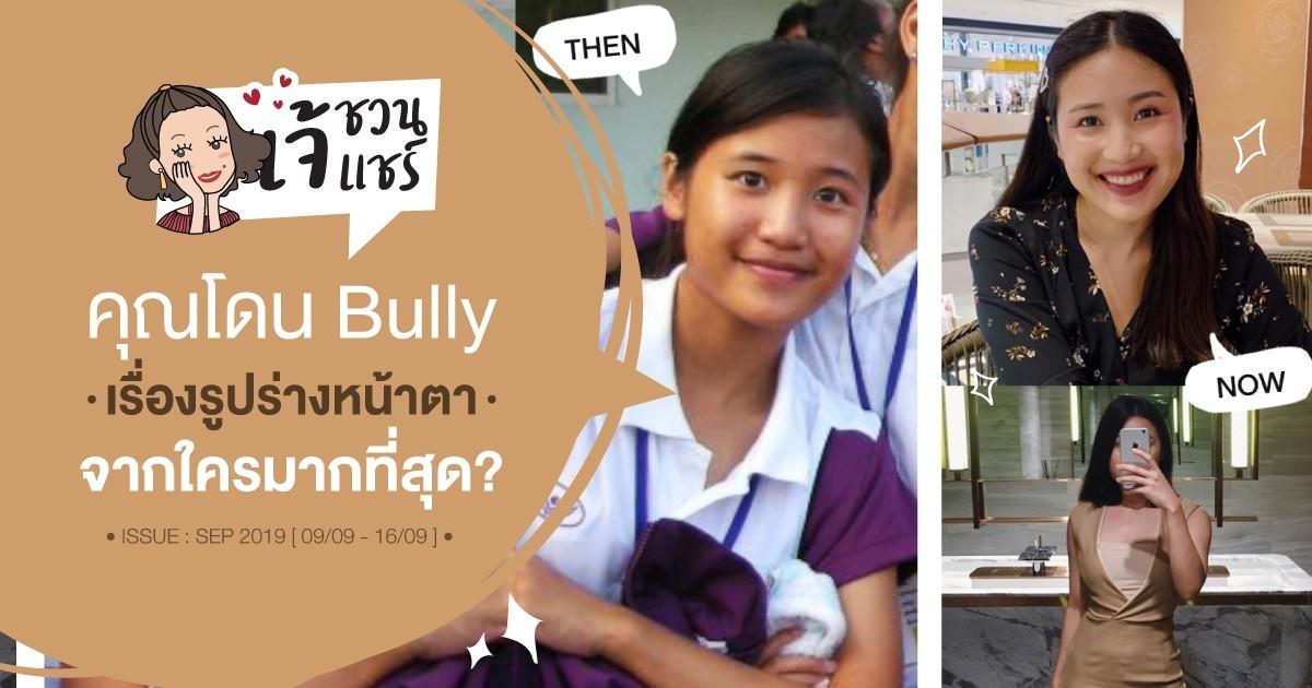 เจ้ชวนแชร์   เคยโดน Bully / วิจารณ์เรื่องรูปร่างหน้าตาจากใครกันบ้าง ?