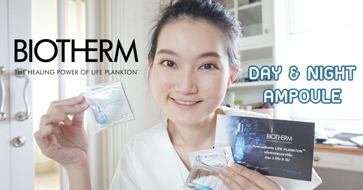 Review: ลองใช้ BIOTHERM LIFE PLANKTON Day & Night Ampoule จากจีบัน ^^