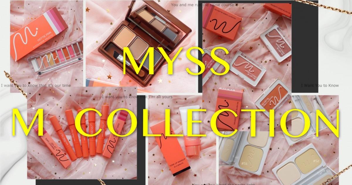 แกะกล่อง M COLLECTION จาก MYSS by MISTINE