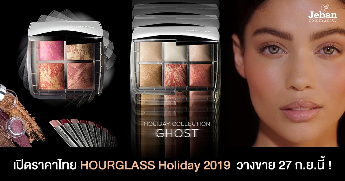 สวยสุดพลัง! HOURGLASS Holiday Collection GHOST 2019 เข้าไทย 27 ก.ย.นี้ ราคาไทยถูกกว่าเดิม