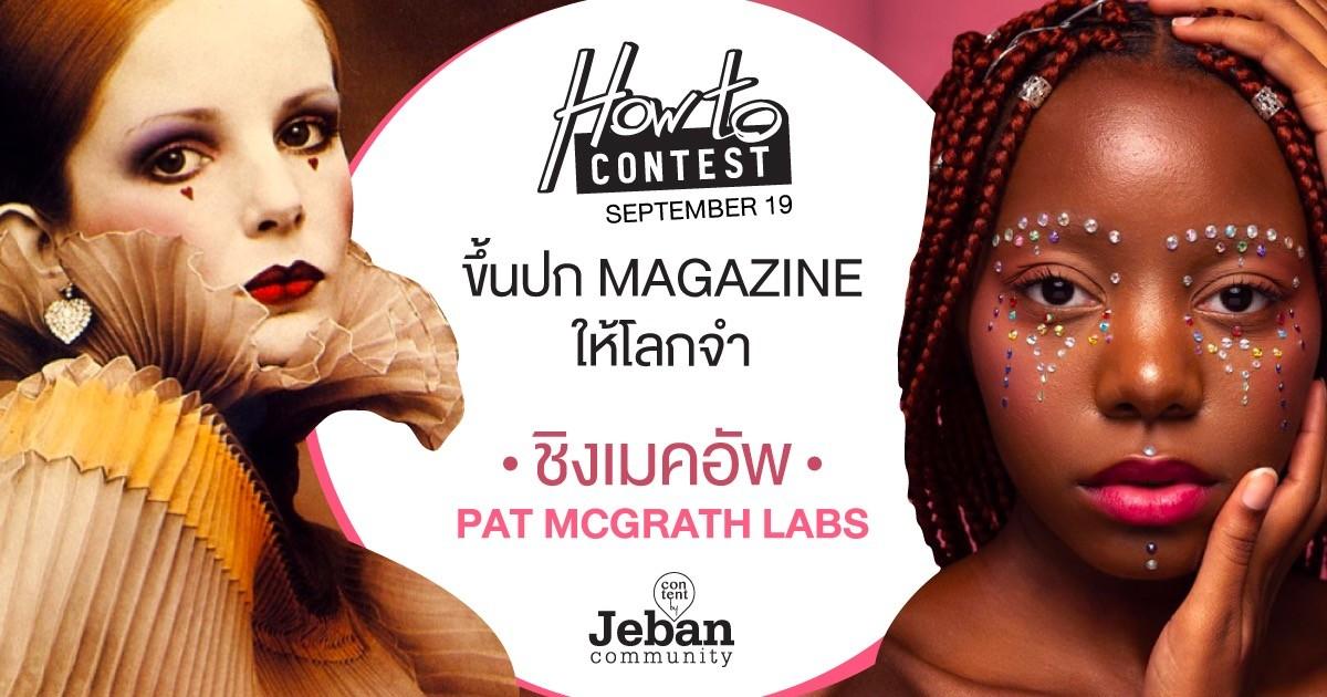 How To Contest Sep'19 แข่งแต่งหน้า ขึ้นปกนิตยสารให้โลกจำ | ชิงเมคอัพสุดอลังจาก Pat McGrath Labs