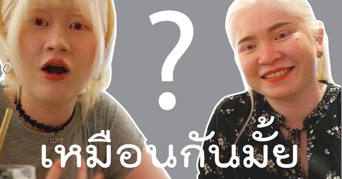 คนเผือกเหมือนกันจ จะเหมือนกันมั้ย ? | Pangculalla