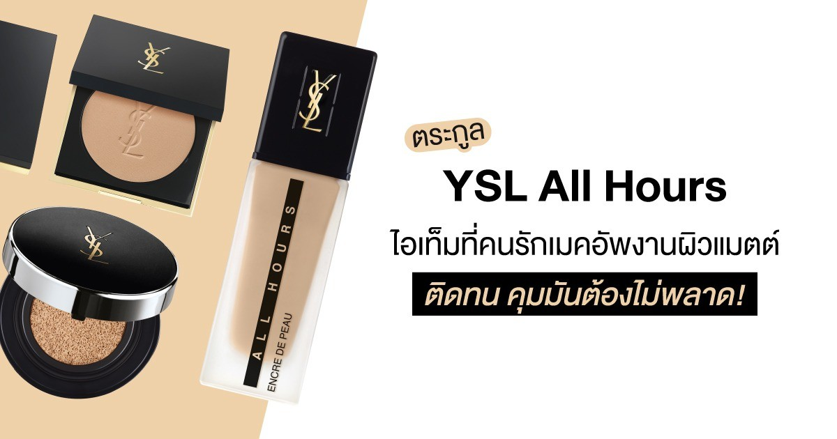 งานผิวแมตต์ YSL ALL HOURS ปกปิด ติดทน คุมมัน 3 ไอเท็มที่ตอบโจทย์คนไทย!