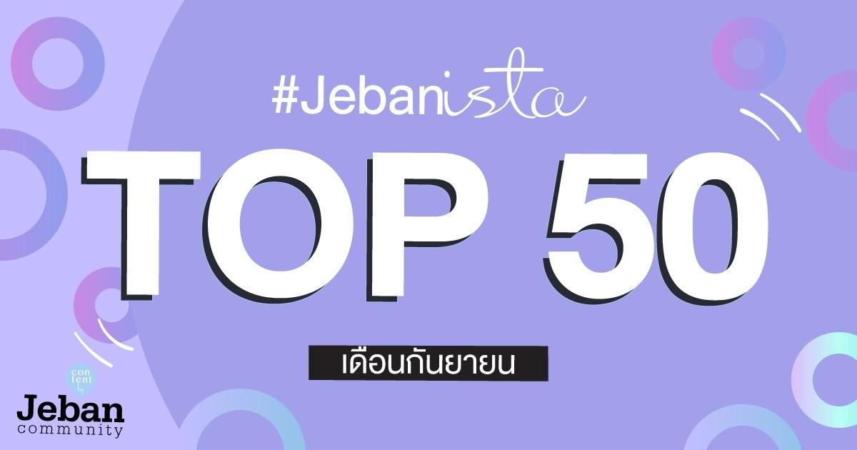 TOP 50 #JEBANISTA // September 2019! เดือนกันยายน ก็ยังรวมพลคนขยัน!