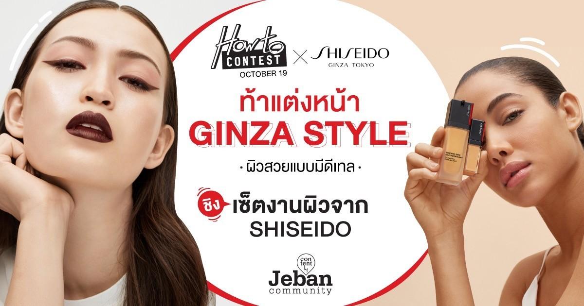 OCT'19 | How To Contest : ท้าแต่งหน้า Ginza Style ผิวสวยแบบมีดีเทล ชิงเซ็ตงานผิวสุดปังจาก Shiseido