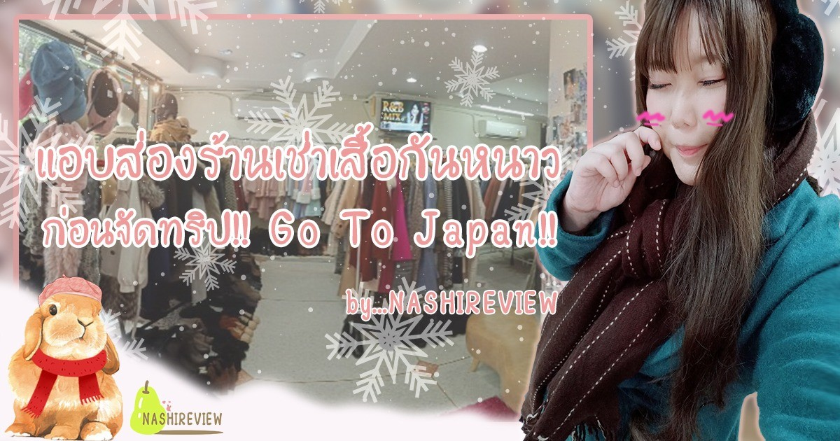 แอบส่องร้านเช่าเสื้อกันหนาวก่อนจัดทริป Go To Japan!!