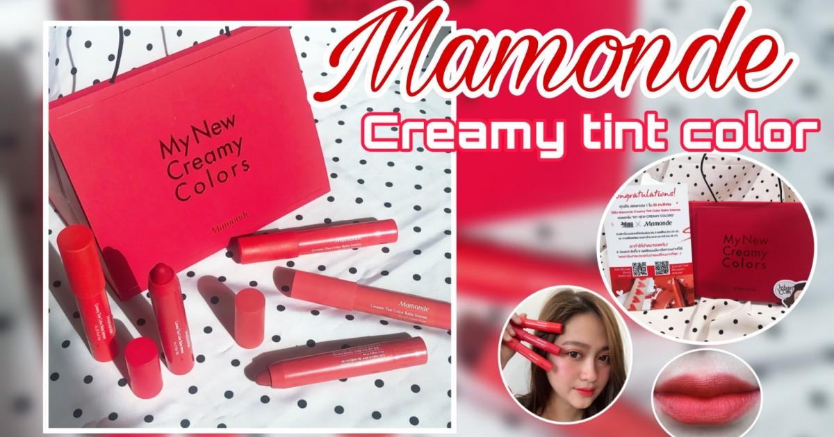 [Haul] Mamonde creamy tint color ทั้ง 5 สี กับ 3 สีใหม่และ 2 สีสุดฮิต