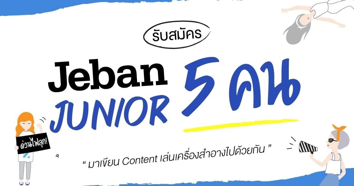 รับติดไซเรน! เปิดรับ Jeban Junior มาเขียน content เล่นเครื่องสำอางกันจ้าาา :)