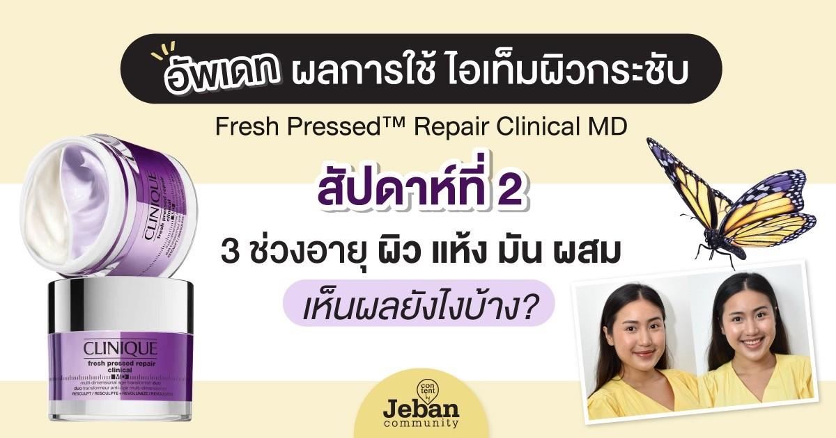 [สัปดาห์ที่ 2] ผลการทดสอบ ผิวกระชับ ด้วย CLINIQUE Fresh Pressed™ Repair Clinical MD จาก Jeban Community